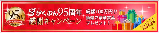 総額100万円プレゼント95周年感謝キャンペーン