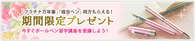 ピンクのプラチナ万年筆と複合ペンをプレゼント