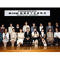 中日新聞表彰式
