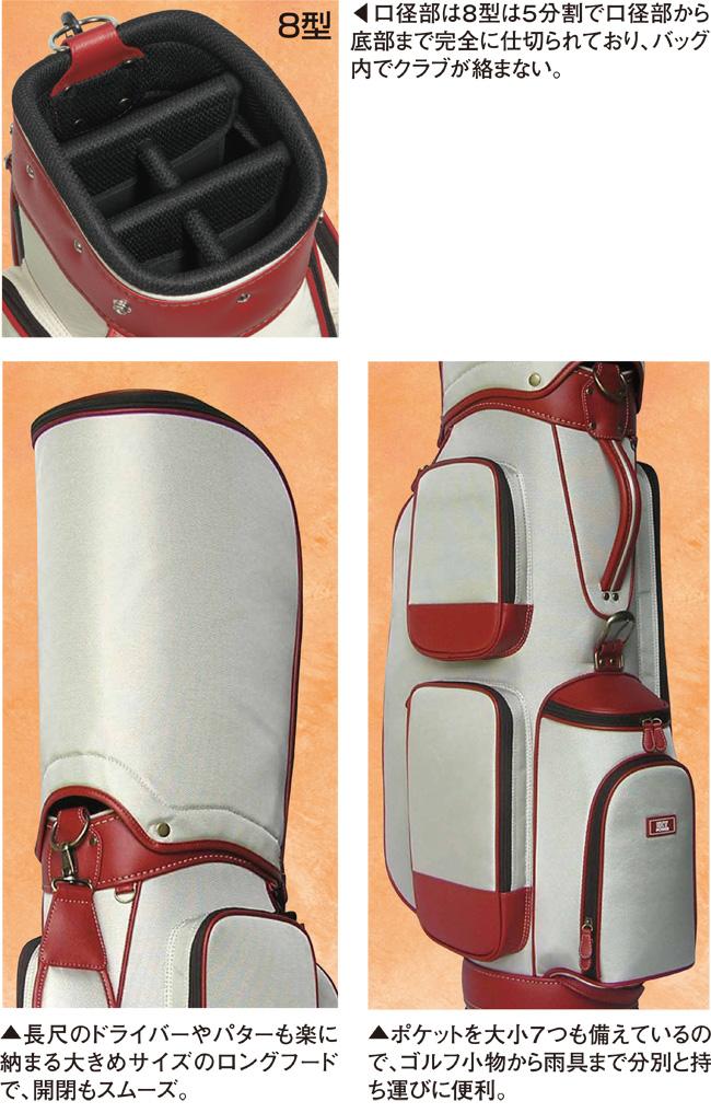 イージーパワー帆布風キャディーバッグ 8型