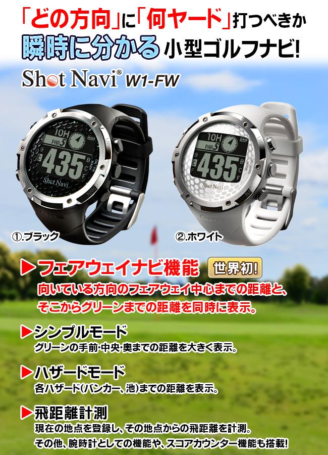 ショットナビ 腕時計型GPSゴルフナビ W1−FW