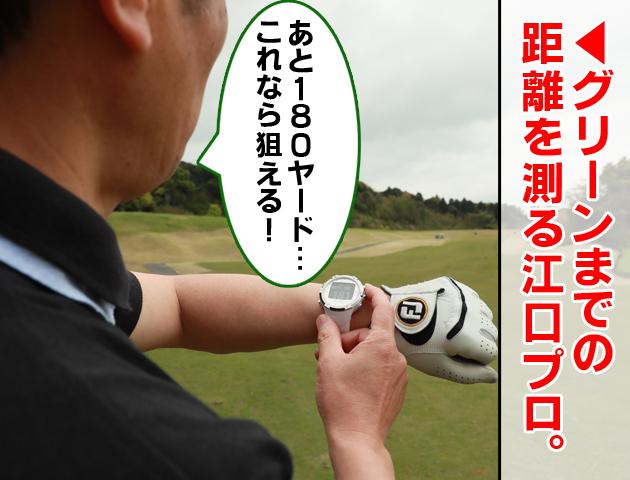 ショットナビ 江口プロ使用
