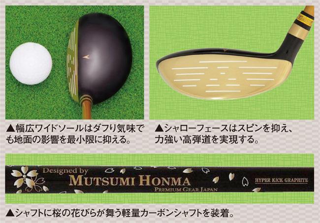 ムツミホンマ ユーティリティ MH488U画像2