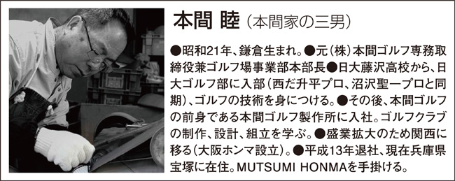 ムツミホンマ ユーティリティ MH488U画像3