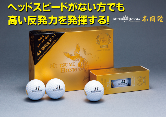 ムツミホンマMH-SFゴルフボール