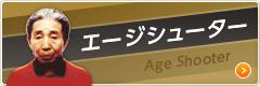 エージシューター Age Shooter