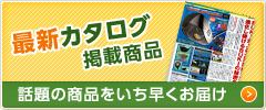 最新カタログ掲載商品 話題の商品をいち早くお届け