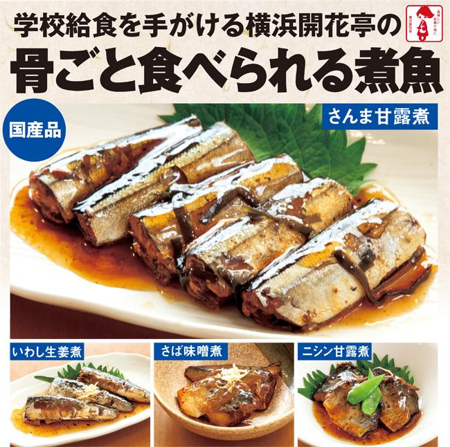 骨ごと食べられる煮魚画像1