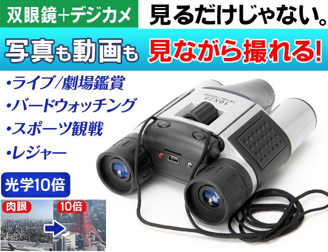 録画できるデジタル双眼鏡