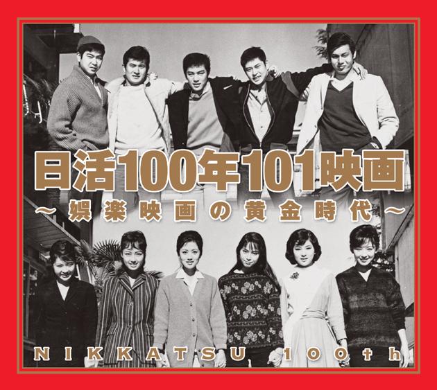 創立100周年を迎える日活。戦前から1971年にかけて作られた数々の映画の中から101作品を厳選し、主題歌、挿入歌、サントラ音楽をセレクト。フィルムが失われてしまい、現在では観ることのできない作品や、日本映画最初のスター&「目玉の松ちゃん」こと尾上松之助の貴重な映画劇など初CD化音源も多数収録し、ブックレットにはこの作品の監修を手掛けた映画評論家佐藤利明氏の詳細な楽曲解説を掲載。CD5枚組全171曲で日活100年の歴史を振り返ります。