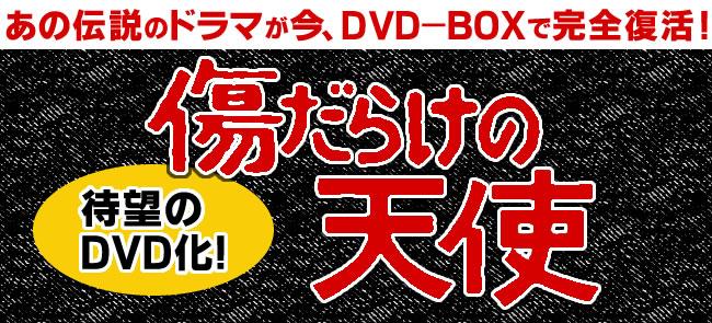 あの伝説のドラマが今DVD-BOXで完全復活!傷だらけの天使。待望のDVD化!