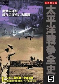 太平洋戦争全史 5 DVD画像