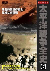 太平洋戦争全史 6 DVD画像