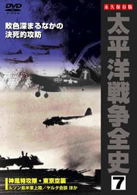 太平洋戦争全史 7 DVD画像