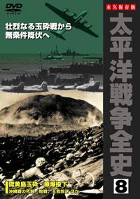 太平洋戦争全史 8 DVD画像