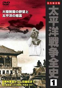 太平洋戦争全史 1 DVD画像