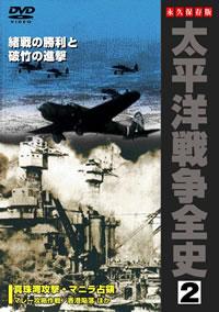 太平洋戦争全史 2 DVD画像