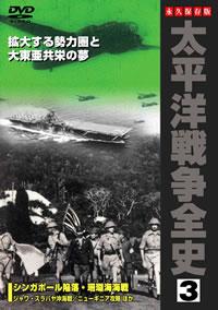 太平洋戦争全史 3 DVD画像