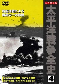 太平洋戦争全史 4 DVD画像