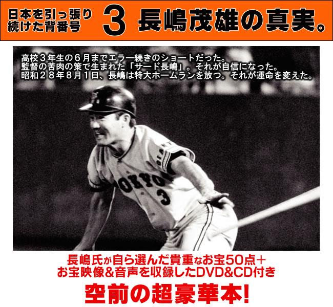 日本を引っ張り続けた背番号3 長嶋茂雄の真実。