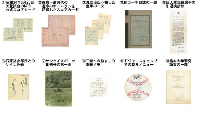 長嶋氏が厳選したお宝10点の画像