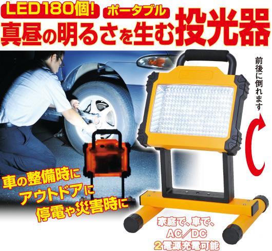 暗い倉庫内や夜の野外での作業、車の整備など、作業効率もグンとアップ。非常時や防犯対策としても常備しておきたい頼れるライトです。