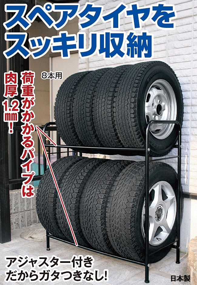 タイヤラック画像1