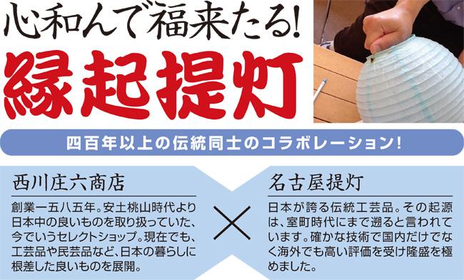 西川庄六商店 名古屋提灯〈だるま〉画像1