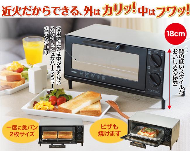 背の低いオーブントースター画像1