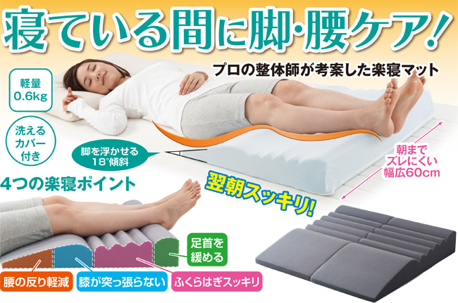 整体師さんの腰まで楽寝マット画像1