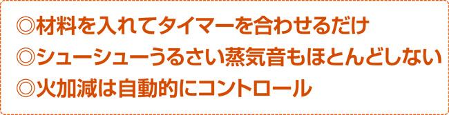 アルコレ電気圧力鍋(アルフックス・コイズミ(株)製)3