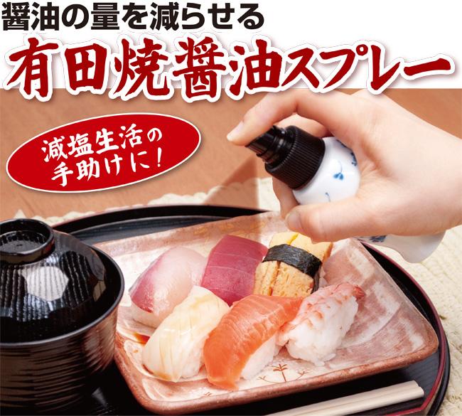 醤油を減らせる、有田焼減塩醤油スプレー