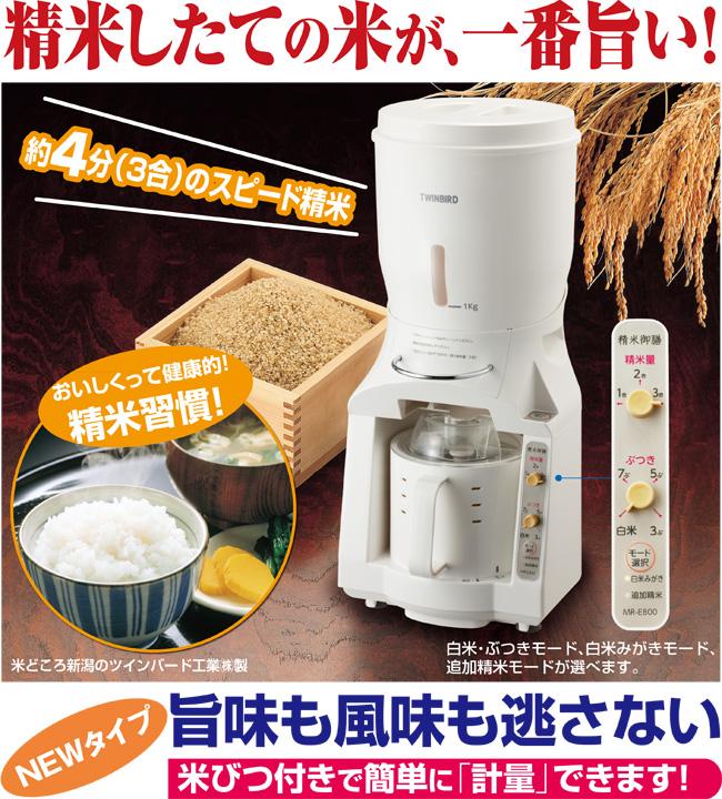 米びつ付精米器画像1