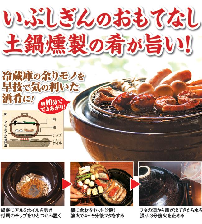 約10分で燻製ができる燻製用土鍋、いぶしぎん。