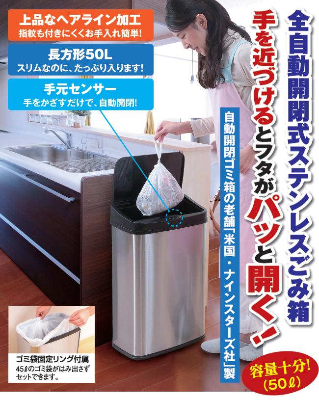 自動 ゴミ箱