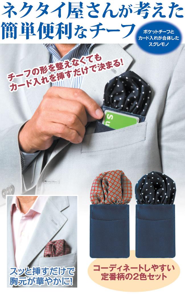 カードINポケットチーフ