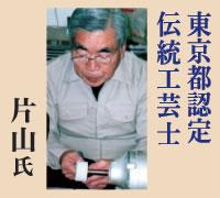 伝統工芸士片山氏