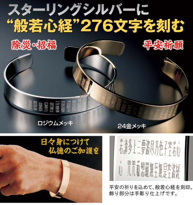 銀925般若心経バングル<ロジウムメッキ>