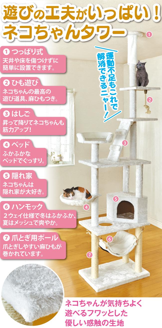 ネコちゃんタワーつっぱり式画像1