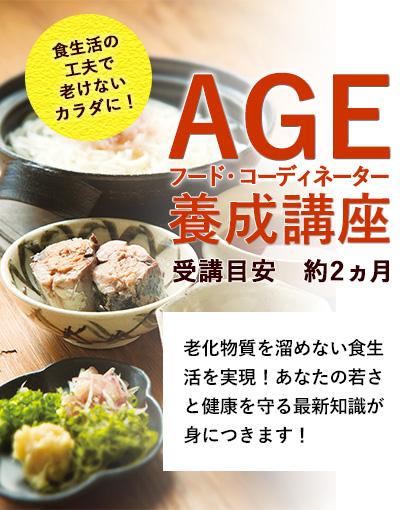 がくぶんの「AGEフード・コーディネーター養成講座」で老化物質を溜めない食生活を実現!あなたの若さと健康を守る最新知識が身につきます!