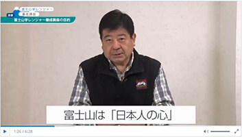富士山学レンジャー養成講座のポイント2