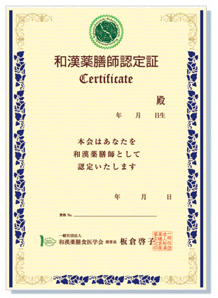 薬膳マイスター資格 認定証書