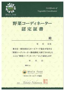 野菜コーディネーター資格 認定証書