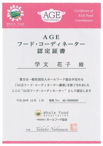 AGE 資格認定証書