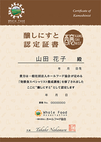 発酵食スペシャリスト講座のポイント6
