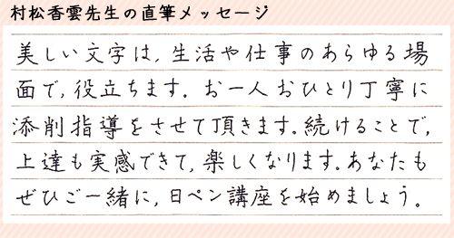 村松香雲先生直筆の手書きメッセージ