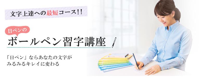 ペン字のお悩みなら日ペンのボールペン習字講座