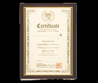 食育インストラクター資格 認定証書