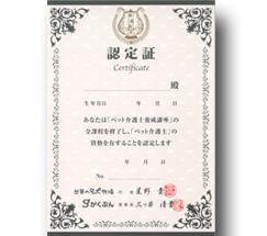 ペット介護士 資格認定証書