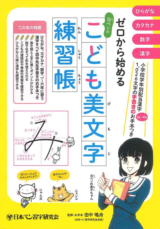 美 文字 練習 帳 書道講師が100均のペン習字テキストを比較!!大人の独学に使えるテキ...